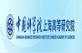 中(zhong)國科學院上海高(gao)等研究院